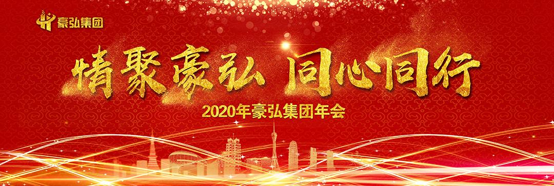 情聚乐虎国际登陆 同心同行 |乐虎国际登陆集团2020年员工表彰会暨年会